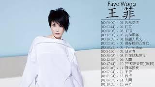 Best Of Faye Wong 2018 - 王菲最喜欢的歌曲 - 王菲