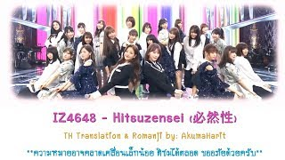 IZ4648 - Hitsuzensei (必然性) [JP/Thai/Romanji Sub]