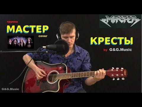Мастер-Кресты (cover by G&G.Music)