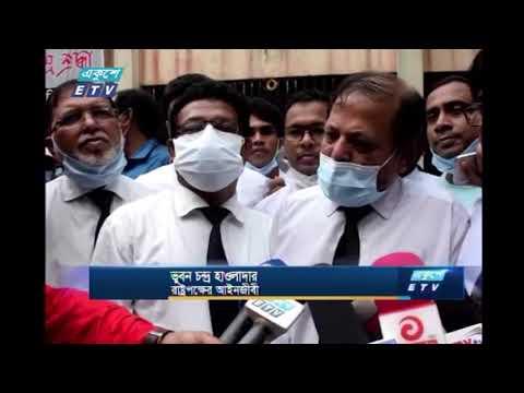 রিফাত হত্যা মামলায় আয়েশা সিদ্দিকা মিন্নিসহ ৬ জনের ফাঁসির আদেশ | ETV News
