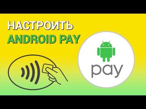 Как пользоваться Android Pay? Настраиваем бесконтактную оплату с телефона, привязываем карту банка