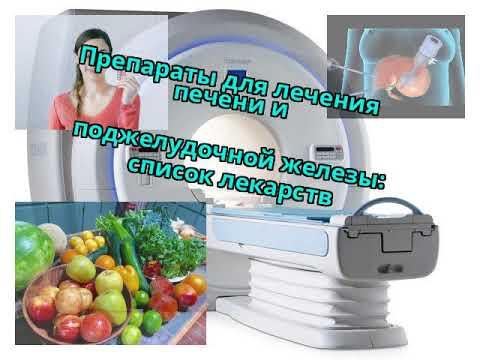 Лечение и питание при печени