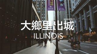 【大鄉里出城|🇺🇸美國篇1】🤦♂️出發諸事不順,Miss咗班機、轉機又delay|芝加哥亂走半日遊