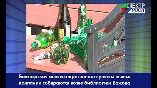 Богатырская сила и откровенная глупость: пьяные компании собираются возле библиотеки Бажова