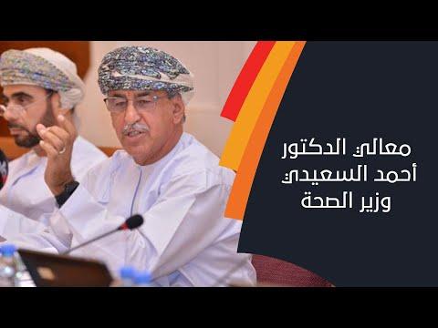 لقاء خاص للشبيبة مع معالي الدكتور أحمد السعيدي وزير الصحة