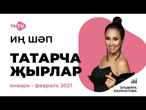 ЛУЧШИЕ ТАТАРСКИЕ ПЕСНИ   сборник январь февраль 2021 (Ин шэп татарча жырлар)