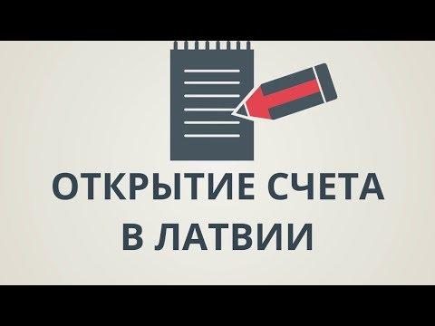 4 тонкости открытия счета в банке в Латвии