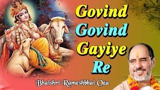 Govind Govind Gayiye Re || Bhaishri Rameshbhai Oza || Bhajan || 2017
