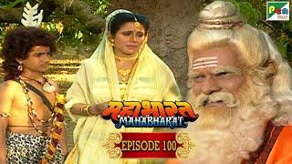 बर्बरीक धनुर्विद्या प्रशिक्षण | Mahabharat Stories | B. R. Chopra | EP – 100 - Download this Video in MP3, M4A, WEBM, MP4, 3GP