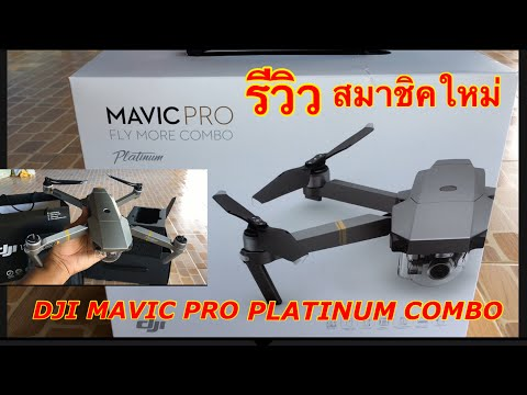 dji-mavic-pro-platinum-fly-more-combo----it---