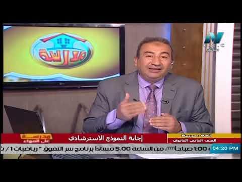 لغة عربية للصف الثاني الثانوي 2021 - الحلقة 23 - إجابة النموذج الاسترشادى للعام الماضي ترم أول 2020