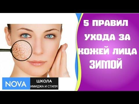 5 правил ухода за кожей лица зимой. Уход за кожей лица в холодное время года . NOVA