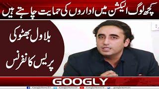 Kuch Loag Election Mein Idaron Kei Himayat Chahtay Hain: Bilawal Bhutto | Googly News TV