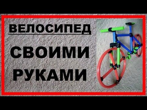 Велосипед своими руками из трубочек/палочек (VideoBlog26.08.15)