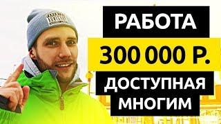ПРИБЫЛЬНАЯ РАБОТА ИЗ ДОМА В ИНТЕРНЕТЕ | Деньги Есть!