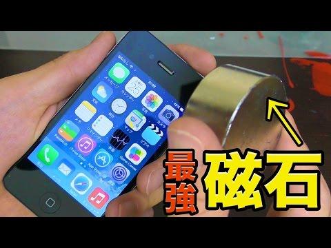 最強磁石をiPhoneにくっつけたら壊れるか検証!! PDS