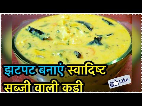स्वादिष्ट सब्जी वाली कड़ी | Kadi With Vegetables Recipe | Cook With Monika
