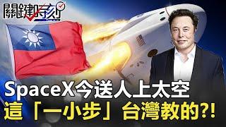 史上第一次!SpaceX今送人上太空 馬斯克這「一小步」台灣教的?!【2020聚焦關鍵】周末播出版 20200530-2劉寶傑 黃文華 黃益中 黃創夏