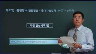 [박쌤전산세무2급] 제47강. 원천징수(연말정산 - 급여자료입력  P407~P408)