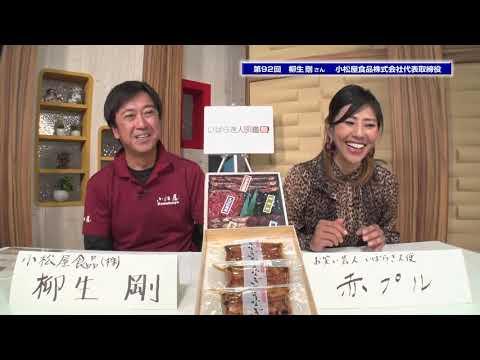 いばらき人図鑑 第92回 柳生剛さん(11/11放送)