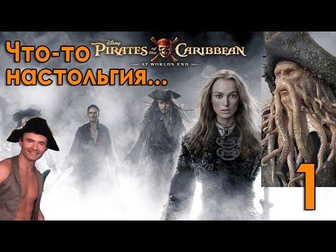 Прохождение Pirates of the Caribbean At World's End / Пираты Карибского моря на Краю Света #1