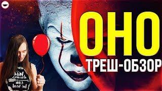 ОНО 2017 - ТРЕШ ОБЗОР ФИЛЬМА