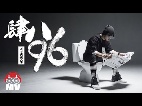NAMEWEE 【ULTIMATUM TO ASIA】黄明志 【亚洲通牒】