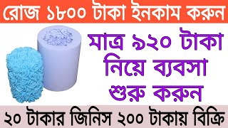 রোজ ১৮০০ টাকা ইনকাম | Small Business Ideas | New 2020 Business Ideas