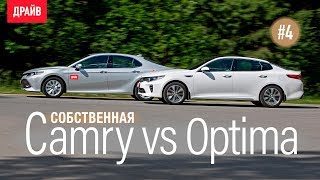 Toyota Camry 2018 ― Эпизод 4: Чем ответит Kia Optima GT Line