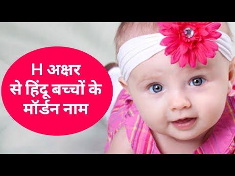 H अक्षर से हिंदू बच्चों के नाम / Indian H Names Starting with H in Hindi for Boys and Girls