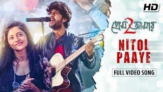 Nitol Paaye (নিটোল পায়ে) | Prem Amar 2 | Adrit | Puja | Imran | Fuad | Bidula | RCP | SVF