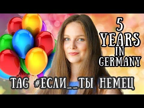 TAG #ЕСЛИ_ТЫ НЕМЕЦ || ЖИЗНЬ В ГЕРМАНИИ || Пять лет в Германии