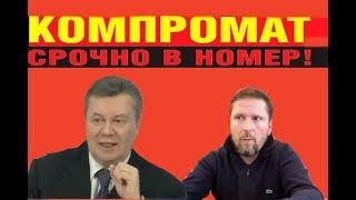 Янукович на пресс-конференции порвал киевскую власть