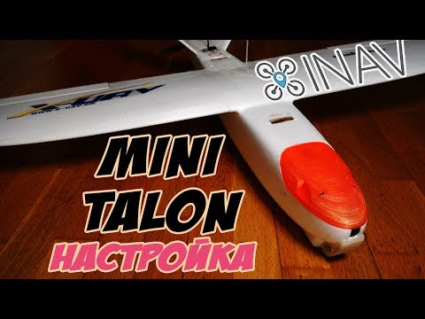 --inav----piff------inav-talon-setup