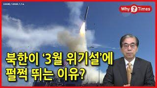 [Why Times 논평 330] 정세분석 / 북한이 '3월 위기설'에 펄쩍 뛰는 이유? (2020.1.14)
