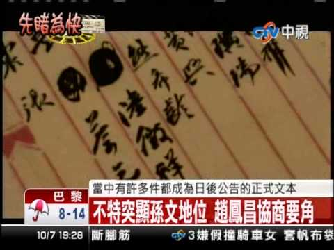 中視新聞【國歌原有4版本?! 辛亥紀錄片揭密】