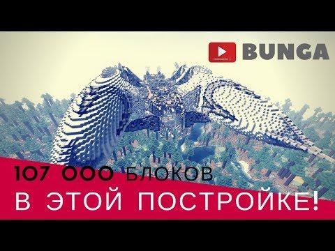 В ЭТОЙ ПОСТРОЙКЕ 107 000 БЛОКОВ!!!!!