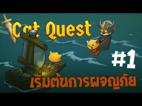 Cat Quest #1 - เริ่มต้นการผจญภัย [พากย์ไทย]