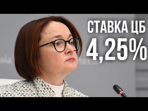 Банк России снизил ключевую ставку до 4,25%. Что такое ставка ЦБ, последствия, что будет с рублем