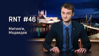 Митинги, Медведев. RNT #46