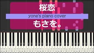 【ピアノ演奏】桜恋/もさを。 (Sakurakoi/Mosawo)【piano cover】