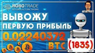 Robotradebit.com - Игра платит! Вывожу первую прибыль 183$ / #ArturProfit