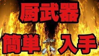 【ダークソウルリマスター】最強の厨武器 簡単入手方法【DARK SOULS REMASTERED】