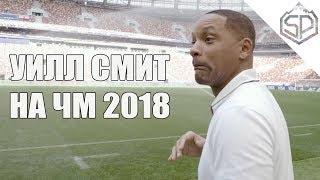Уилл Смит тусуется в России на ЧМ по футболу 2018
