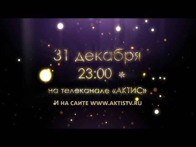 """Встречайте Новый год с телеканалом """"АКТИС"""""""