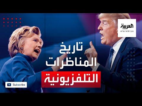 العرب اليوم - شاهد: تعرف على تاريخ المناظرات التلفزيونية بين المرشحين لانتخابات الرئاسة الأميركية