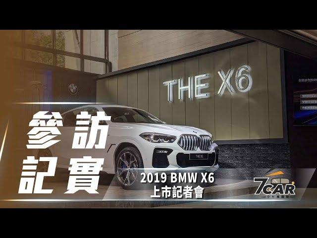 新台幣 365 萬元起 全新第三代 BMW X6 正式發表