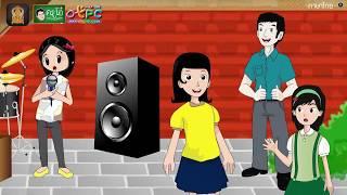 สื่อการเรียนการสอน การแสดงความคิดเห็นเชิงวิจารณ์ ป.4 ภาษาไทย