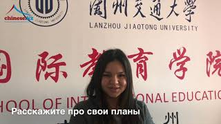 preview picture of video 'Алтынай - отзыв Lanzhou Jiaotong University'