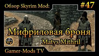 ֎ Мифриловая броня / Matys Mithril ֎ Обзор мода для Skyrim ֎ #47
